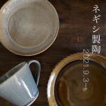 "<span class=""title"">ネギシ製陶</span>"